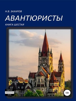 cover image of Авантюристы. Книга 6
