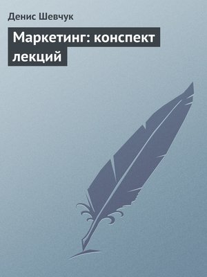 cover image of Маркетинг