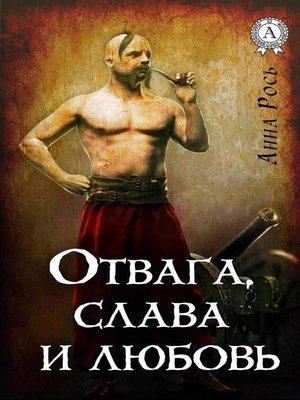 cover image of Отвага, слава и любовь