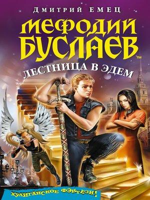 cover image of Лестница в Эдем