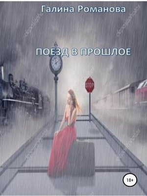 cover image of Поезд в прошлое