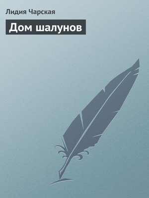 cover image of Дом шалунов