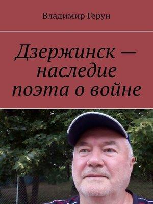 cover image of Дзержинск– наследие поэта овойне