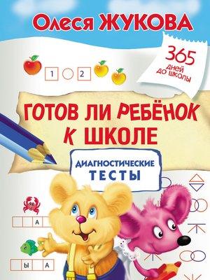 cover image of Готов ли ребенок к школе