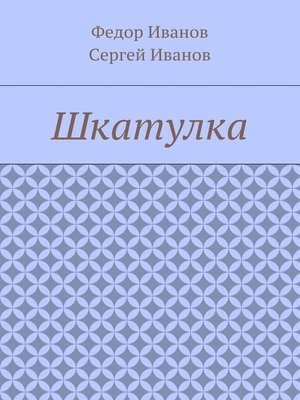 cover image of Шкатулка