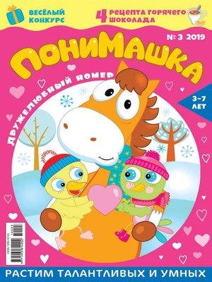 cover image of ПониМашка. Развлекательно-развивающий журнал. №03/2019