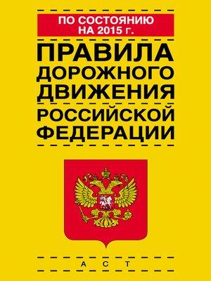 cover image of Правила дорожного движения Российской Федерации по состоянию на 2015 г.