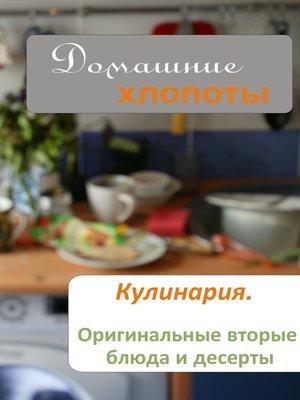 cover image of Кулинария. Оригинальные вторые блюда и десерты