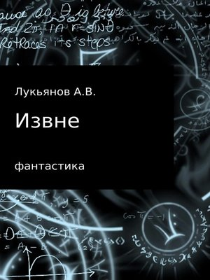 cover image of Извне