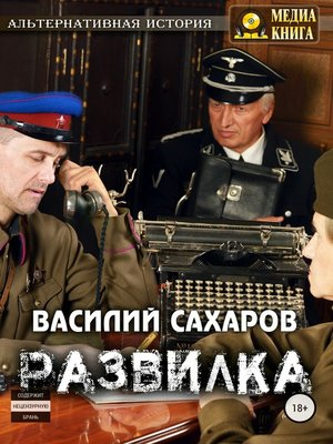 cover image of Развилка