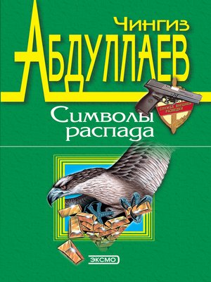 cover image of Символы распада
