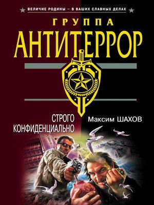 cover image of Строго конфиденциально