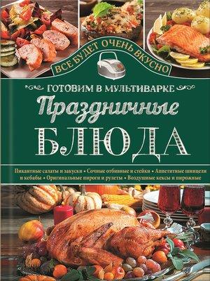 cover image of Праздничные блюда. Готовим в мультиварке