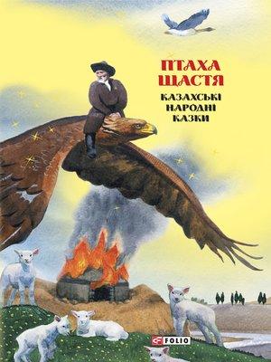 cover image of Казки добрих сусідів. Птаха щастя. Казахські народні казки