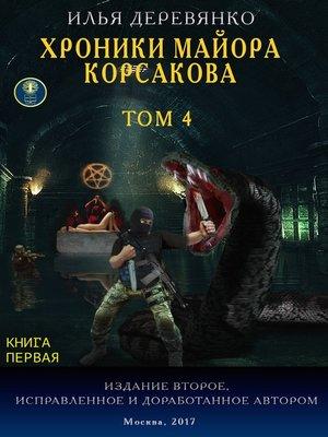 cover image of Хроники майора Корсакова. Том 4. Книга первая
