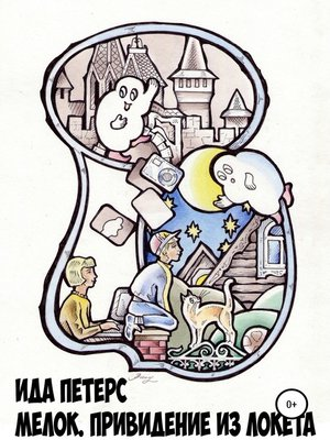 cover image of Мелок. Привидение из Локета
