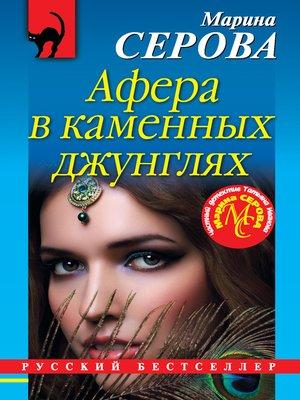 cover image of Афера в каменных джунглях