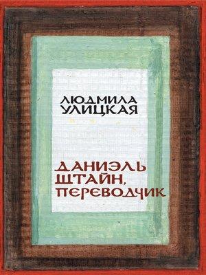 cover image of Даниэль Штайн, переводчик