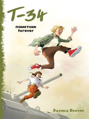 cover image of «Т-34». Памятник forever