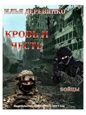 cover image of Бойцы