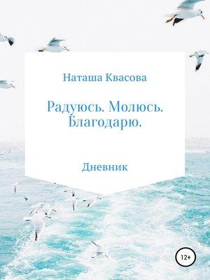 cover image of Радуюсь. Молюсь. Благодарю