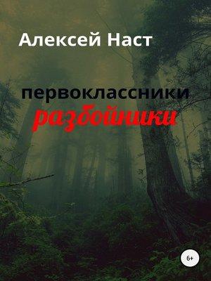 cover image of первоклассники разбойники