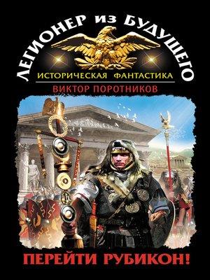 cover image of Легионер из будущего. Перейти Рубикон!