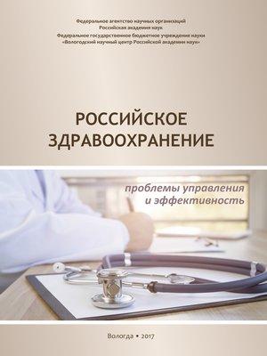 cover image of Российское здравоохранение. Проблемы управления и эффективность