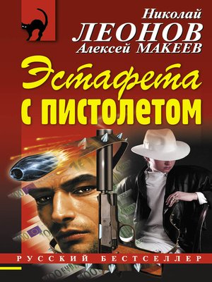 cover image of Эстафета с пистолетом