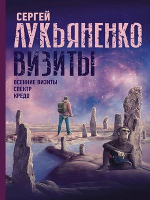 cover image of Визиты