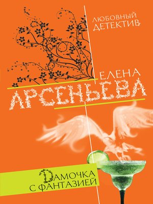 cover image of Дамочка с фантазией