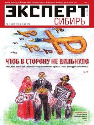 cover image of Эксперт Сибирь 26-29-2016