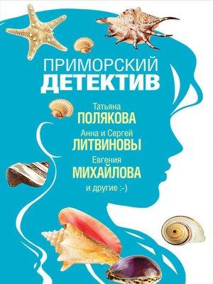 cover image of Приморский детектив