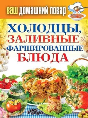 cover image of Холодцы, заливные и фаршированные блюда. 1000 лучших рецептов