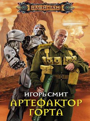 cover image of Артефактор Горта