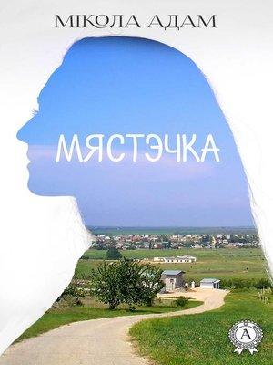 cover image of Мястэчка