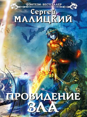cover image of Провидение зла