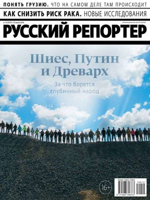 cover image of Русский Репортер 12-2019