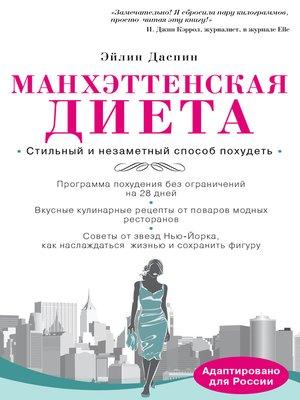 cover image of Манхэттенская диета