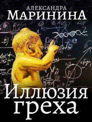 cover image of Иллюзия греха