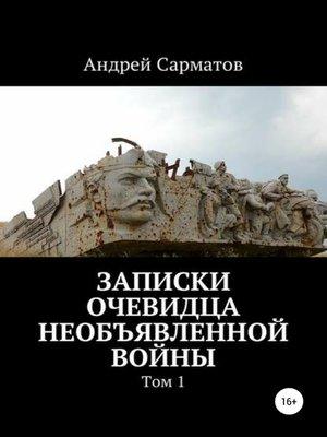 cover image of Записки очевидца необъявленной войны. Том 1