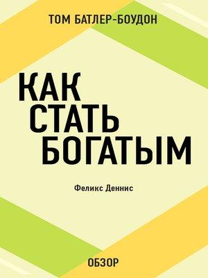 cover image of Как стать богатым. Феликс Деннис (обзор)