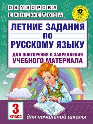 cover image of Летние задания по русскому языку для повторения и закрепления учебного материала. 3 класс