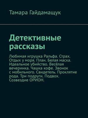 cover image of Детективные рассказы