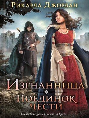 cover image of Изгнанница. Поединок чести