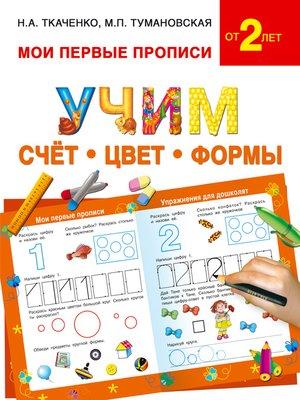 cover image of Учим счёт, цвет, формы