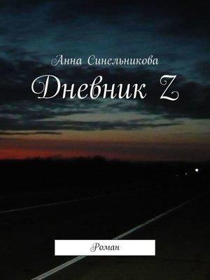 cover image of ДневникZ. Роман