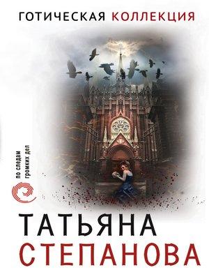 cover image of Готическая коллекция