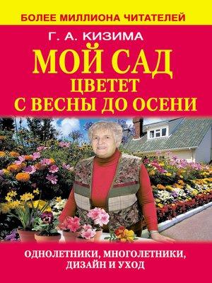 cover image of Мой сад цветет с весны до осени