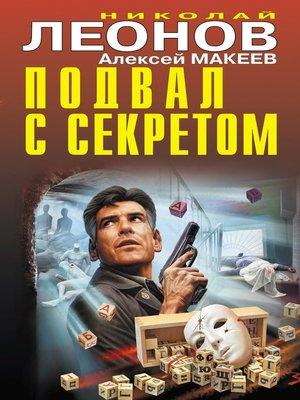 cover image of Подвал с секретом